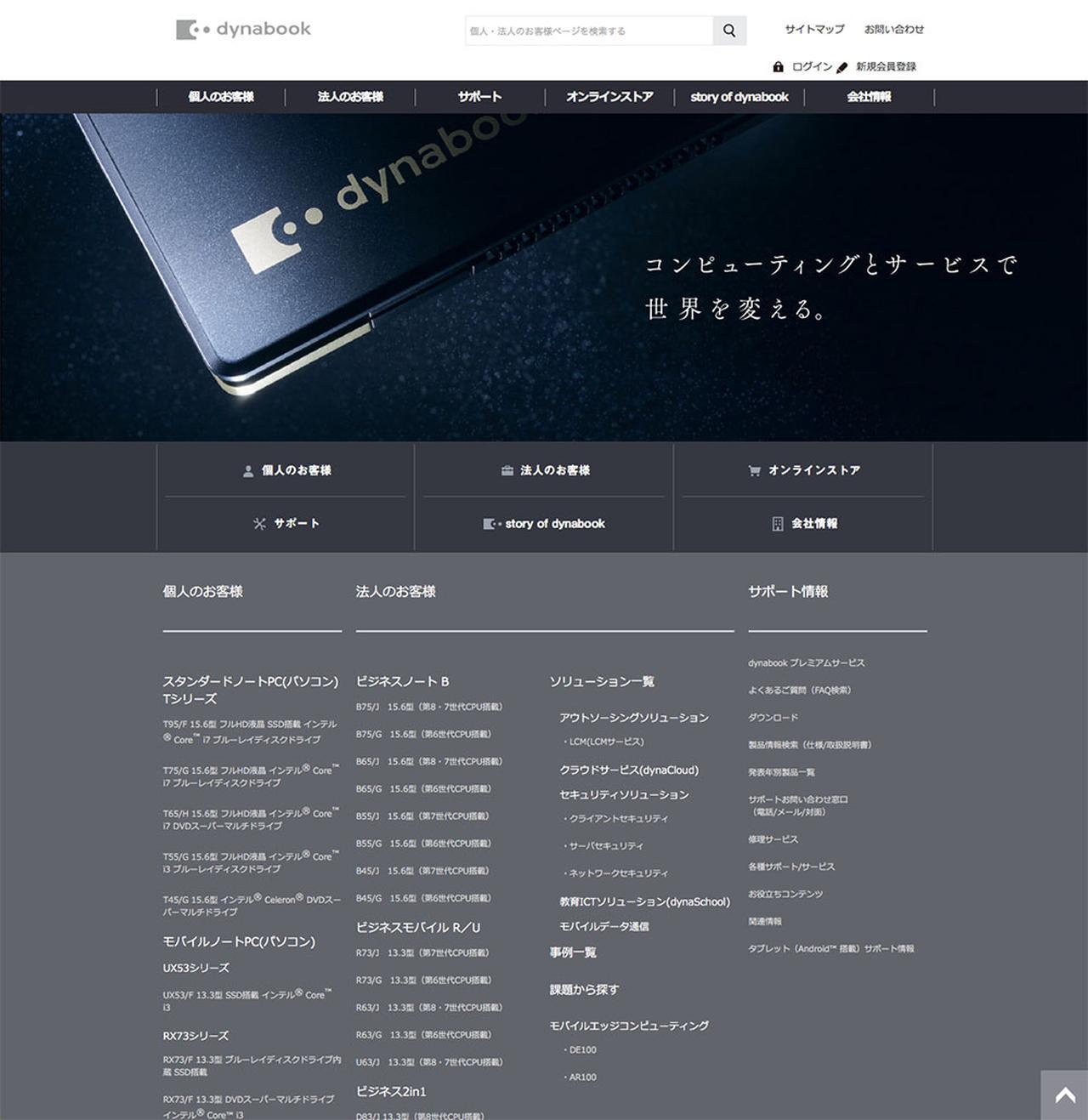 画像: 「Dynabook株式会社」が、公式ブランドサイトをリニューアル。Dynabookの歴史から最新モデルの速報、豆知識まで詳しく紹介