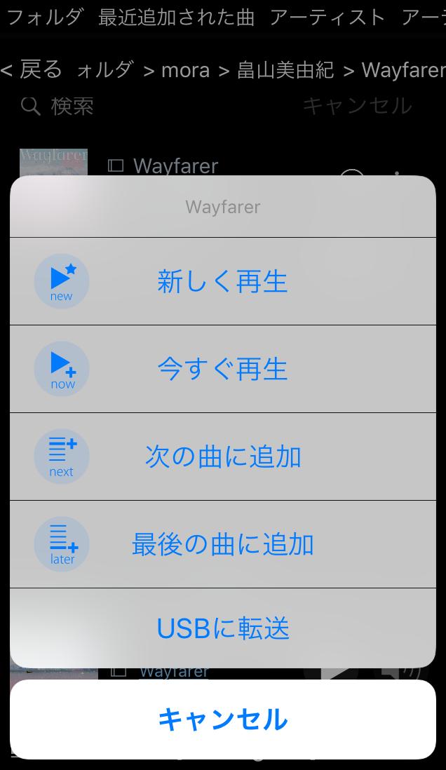 画像: 【Step 1】SoundgenicとNW-ZX300を(ZX300付属の)ケーブルで接続後、fidataアプリで転送したい楽曲を選択し、「USBに転送」をタップ