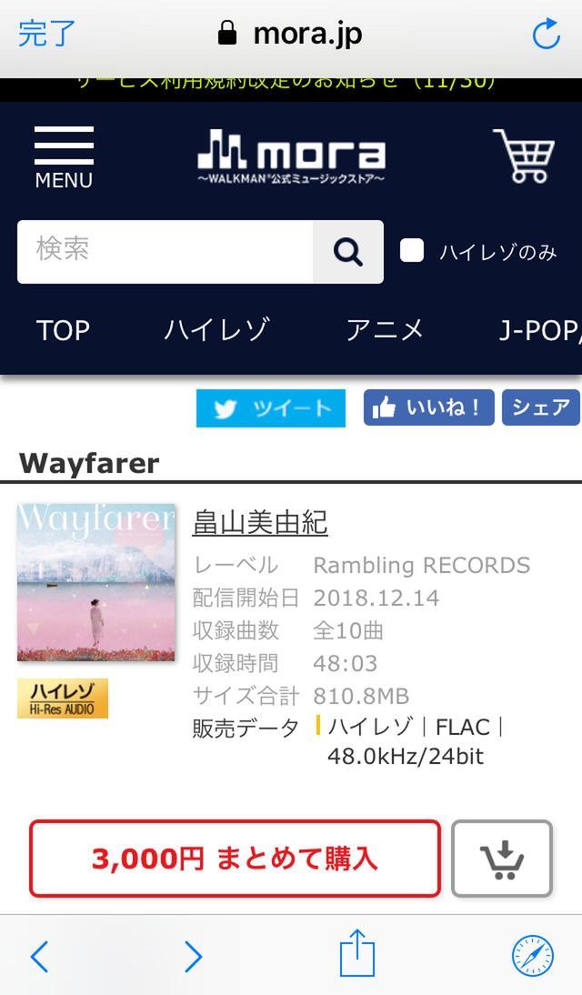 画像: 【Step 4】mora playerアプリからmoraサイトへ飛び、楽曲を購入