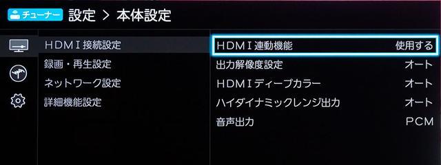 画像1: 4KチューナーをHDMI CECで使いこなせるか? ソニーKJ-65A1と東芝TT-4K100で試してみた <新4K8K衛星放送、まるわかり!:その12>