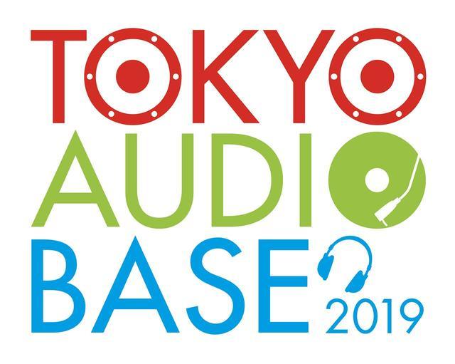 画像: 『オトナの秘密基地』TOKYO AUDIO BASE 2019開催! 1月25日、26日の2日間。
