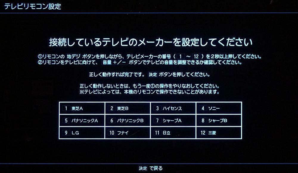 画像2: 4KチューナーをHDMI CECで使いこなせるか? ソニーKJ-65A1と東芝TT-4K100で試してみた <新4K8K衛星放送、まるわかり!:その12>