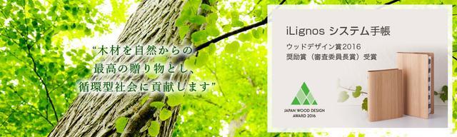 画像: 名古屋木材株式会社