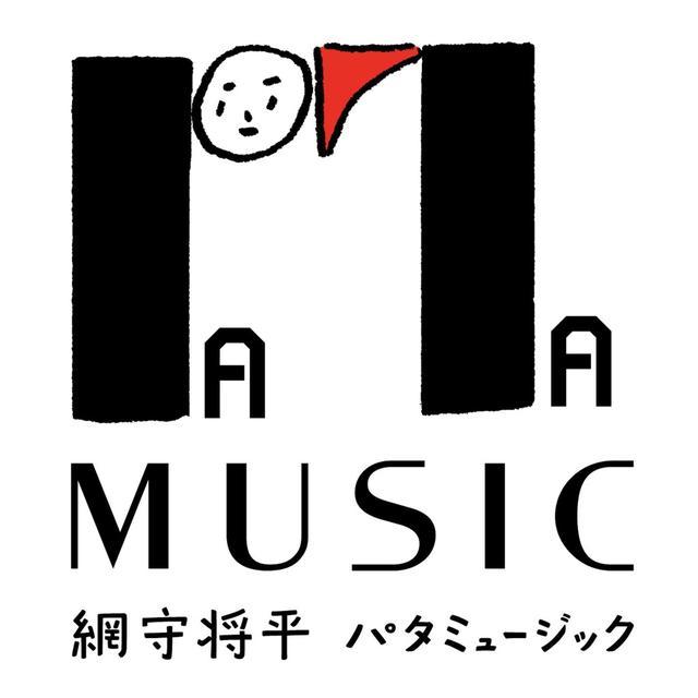 画像: パタミュージック / 網守将平