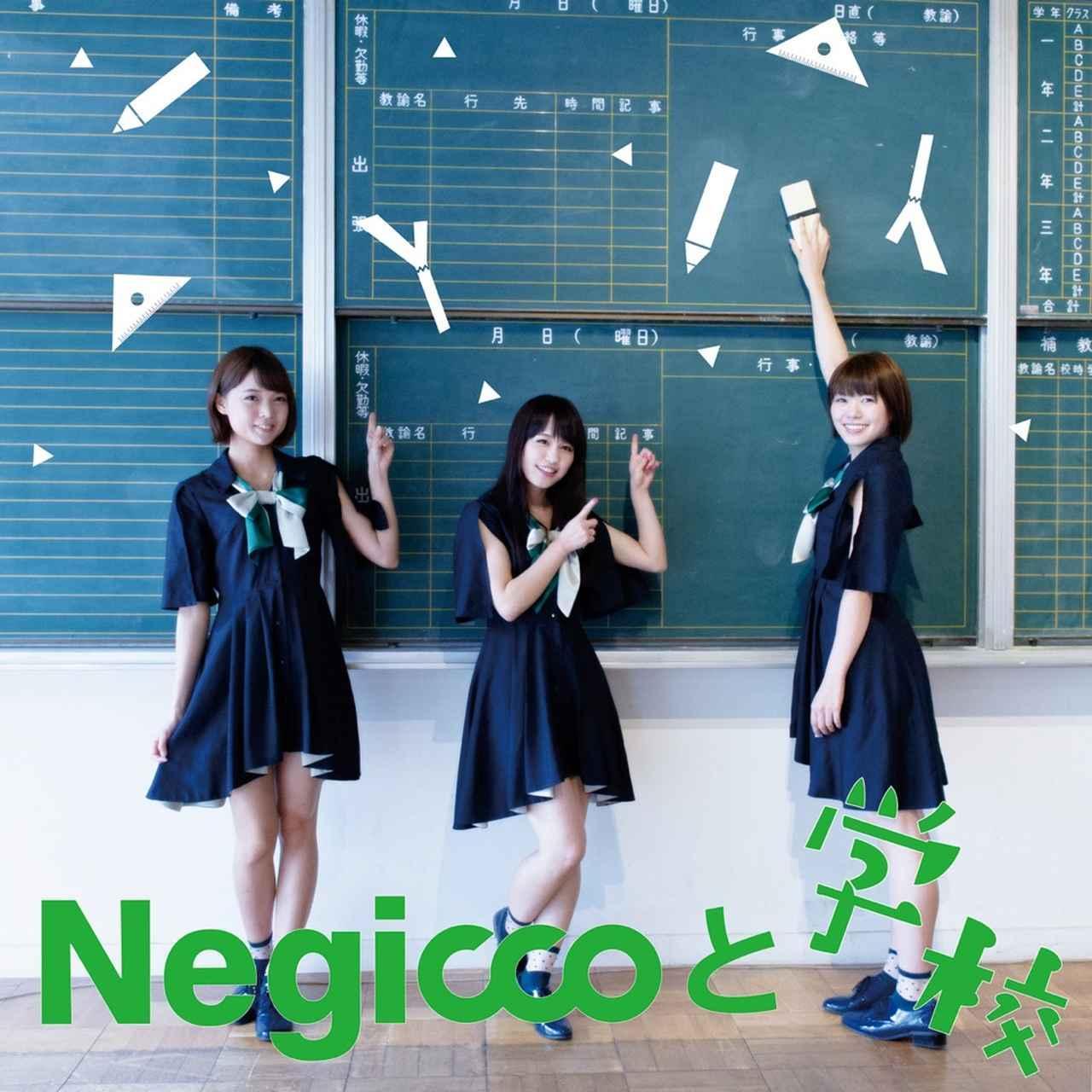 画像: Negiccoと学校 / Negicco