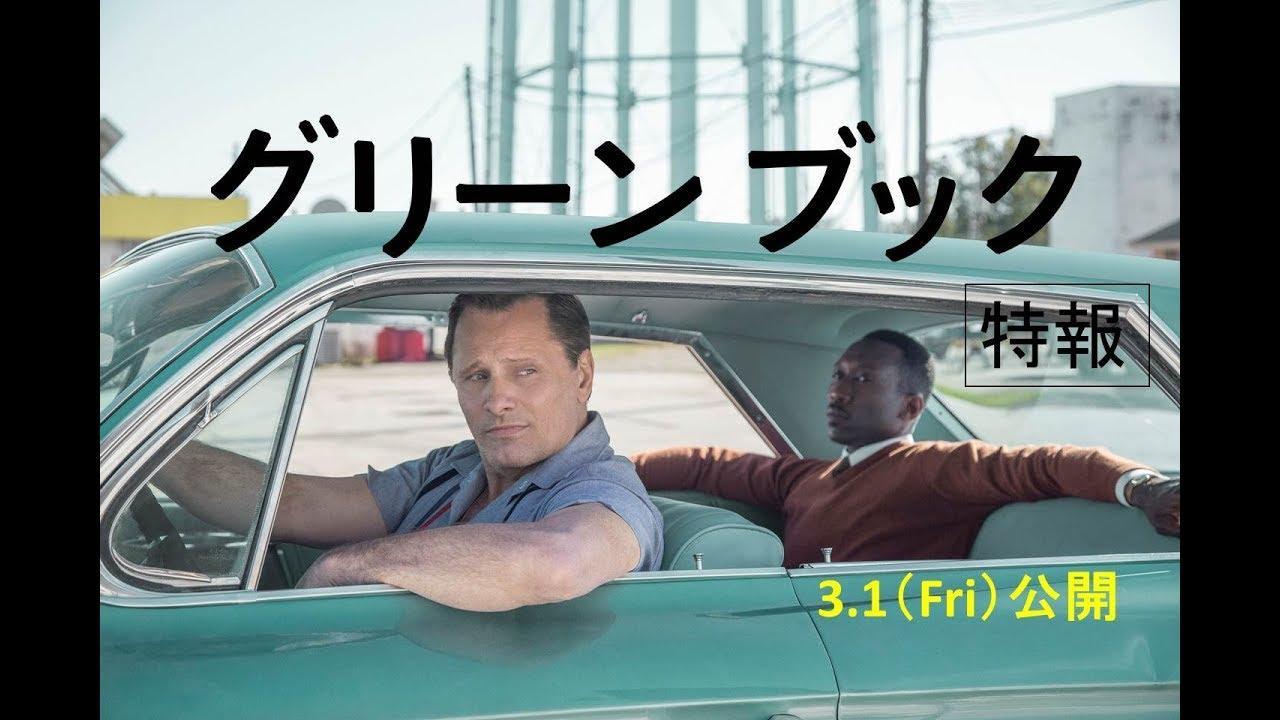 画像: 【公式】3/1公開『グリーンブック』 特報 youtu.be