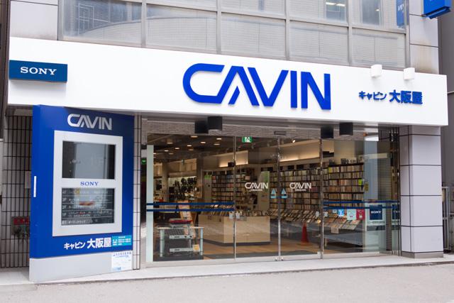 画像: CAVIN 大阪屋 札幌オーディオ・ホームシアター専門店 中古オーディオの販売・買取