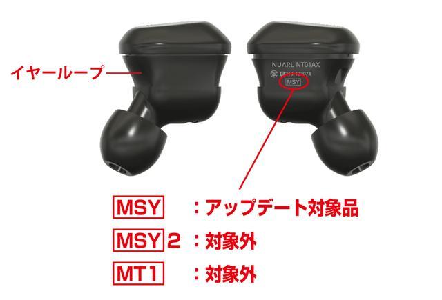画像: ロットNoの確認は、イヤホンのイヤーループを取り外して下面の刻印が[MSY]のみの物