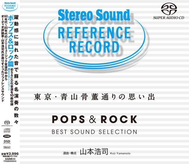 画像: 「東京・青山骨董通りの思い出」選曲・構成 山本浩司 POPS & ROCK BEST SOUND SELECTION 3,996円(税込) www.stereosound-store.jp