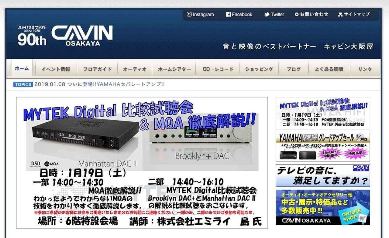 画像: 明日1月19日(土)北海道・CAVIN 大阪屋にて、MYTEK DigitalのDAC製品を用いた試聴会が開催。話題のMQAについての徹底解説も!