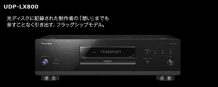 画像: UDP-LX800   ユニバーサルディスクプレーヤー   ブルーレイ・DVDプレーヤー   オンキヨー&パイオニア株式会社