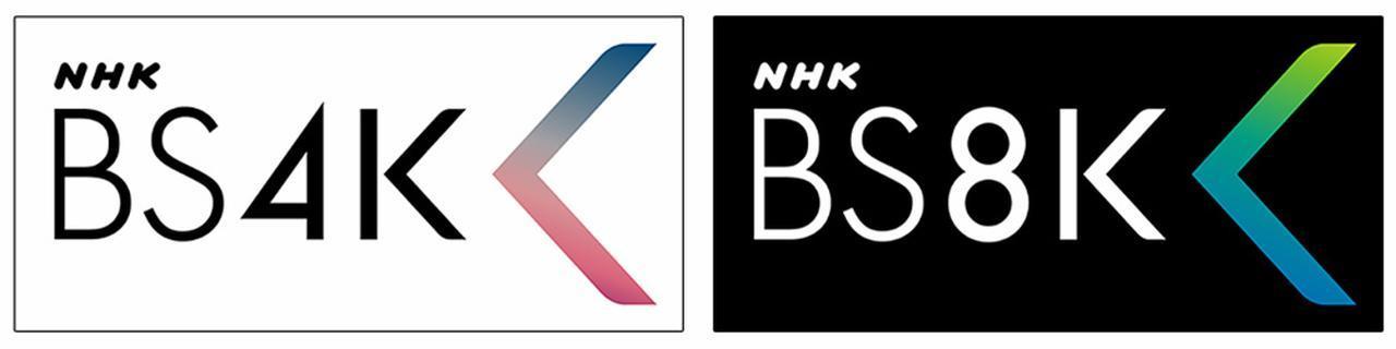 画像: NHKの「新4K8K衛星放送」は、ネイティブ&オリジナル番組をラインナップ! 年末の紅白は4K8Kの独自カメラでオンエア! - Stereo Sound ONLINE