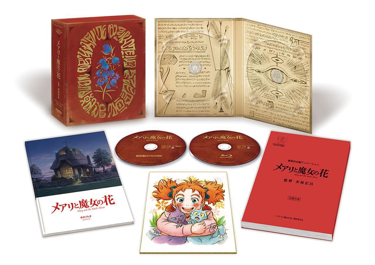 画像: 『メアリと魔女の花』のUHDブルーレイ(※4K/UltraHD版は初回数量限定生産)