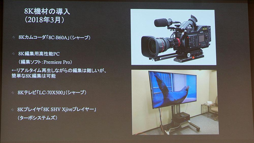 画像1: 地上波の民放局で初めてシャープの8Kカメラを導入
