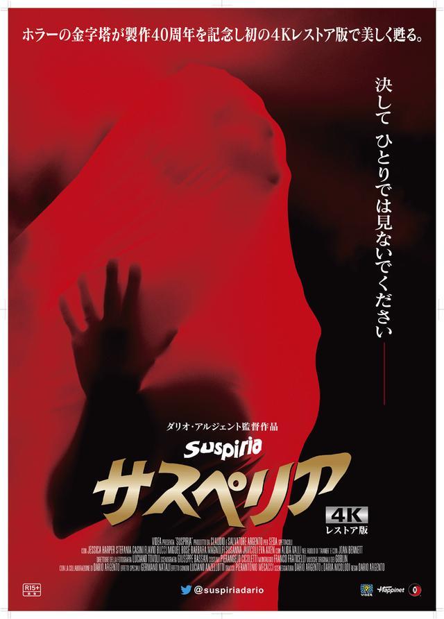 画像: 『サスペリア』4Kプロジェクト始動! 全世界に衝撃を与えた傑作ホラーが、極美の4Kレストア版として日本に上陸。今夏4Kでの上映が決定!