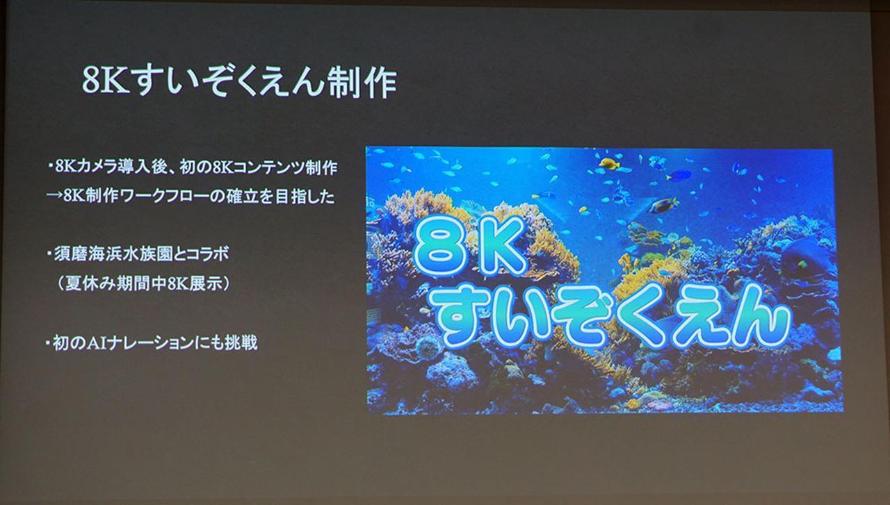 画像2: 地上波の民放局で初めてシャープの8Kカメラを導入