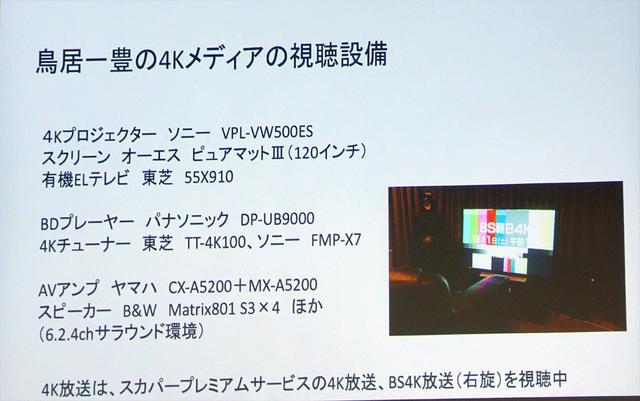 画像: 鳥居氏宅のシステム表