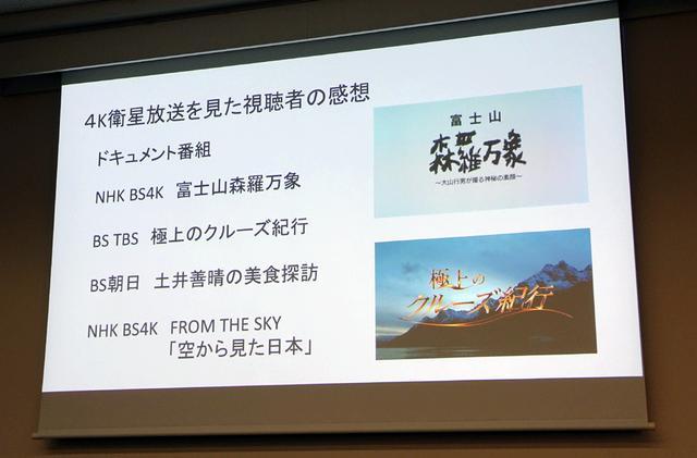 画像: 12月1日以降に鳥居氏が視聴した4K番組の感想を、ジャンルごとに解説していた