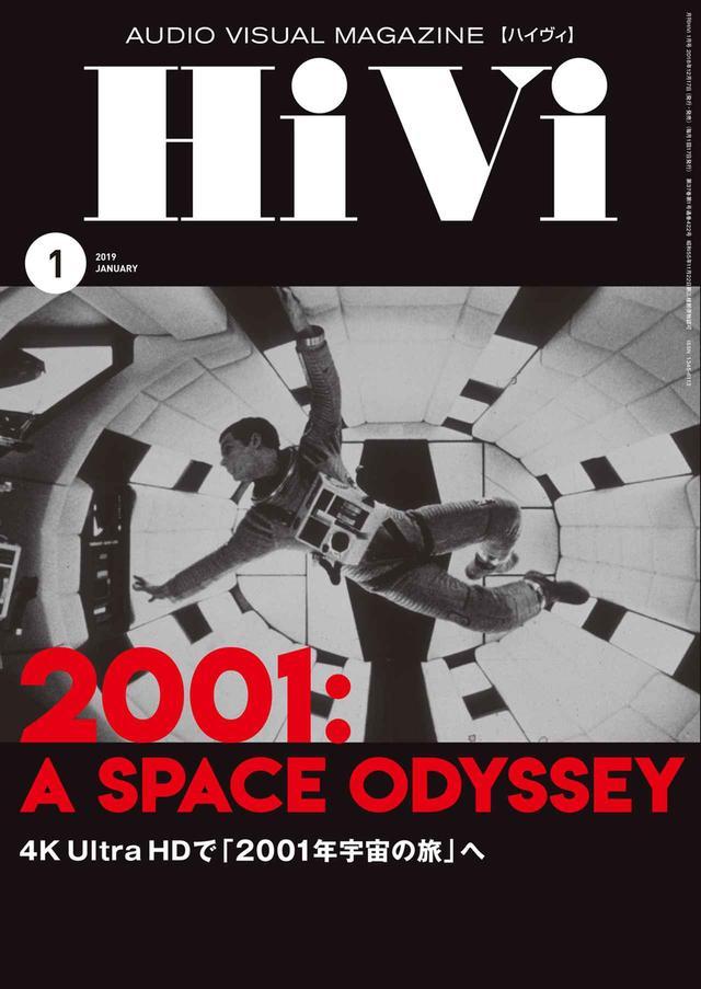 画像: 月刊『HiVi』2019年1月号は本日発売!特集は『2001年宇宙の旅』 - Stereo Sound ONLINE
