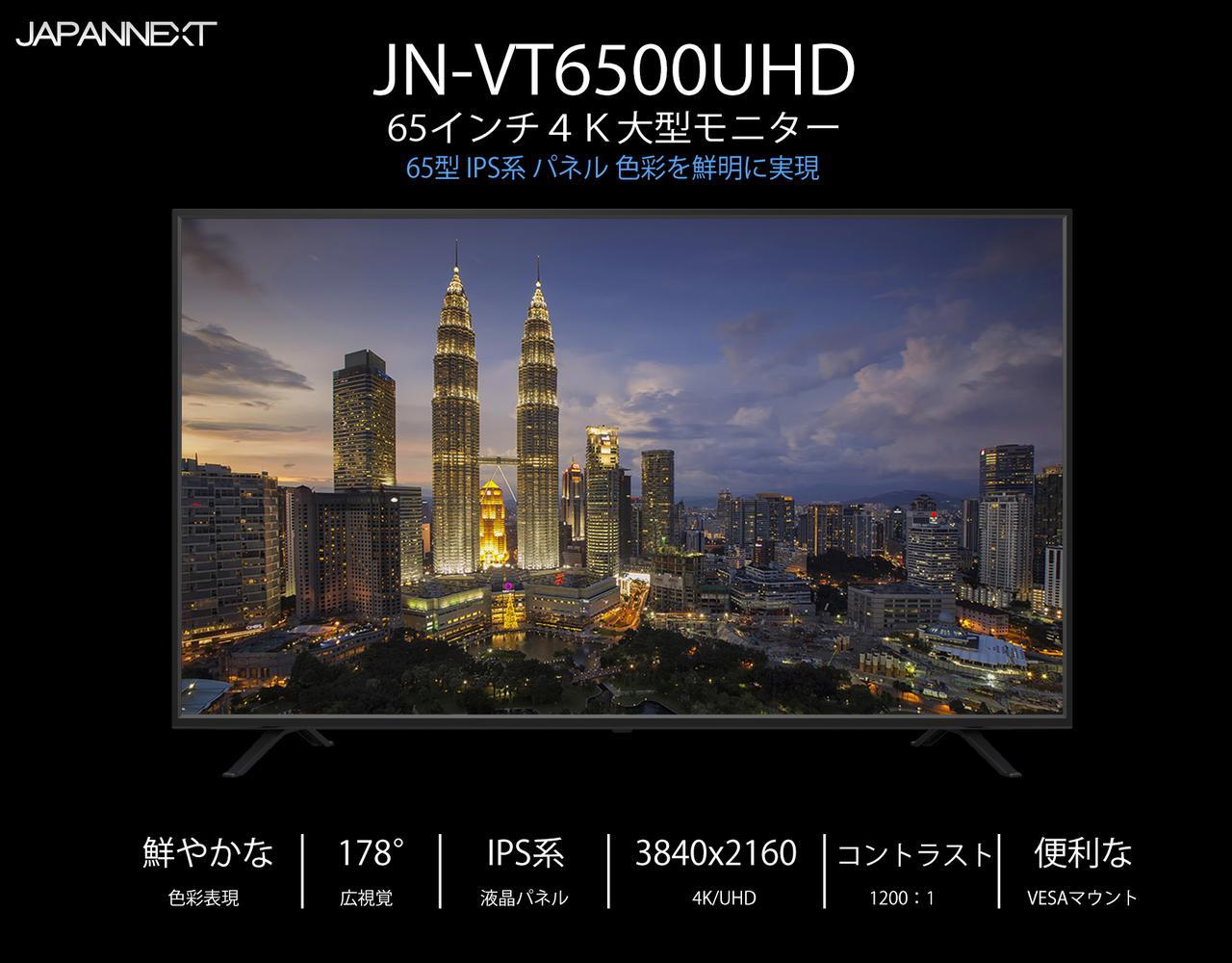 画像: JN-VT6500UHD 4kモニター  65型 UHDディスプレイ HDMI2.0 HDCP2.2 JAPANNEXT
