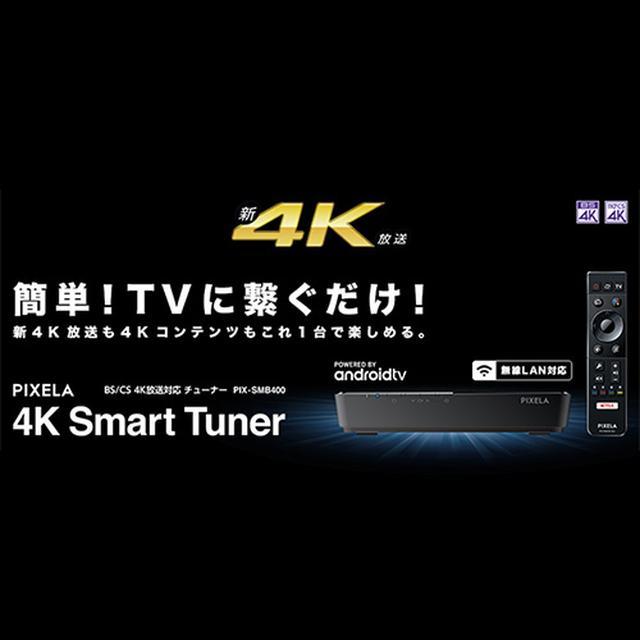 画像: BS/CS 4K対応4K Smart Tuner「PIX-SMB400」が、ソフトウェアアップデートによる無線LAN機能追加 ~ 2019年1月28日(月)より提供開始 ~