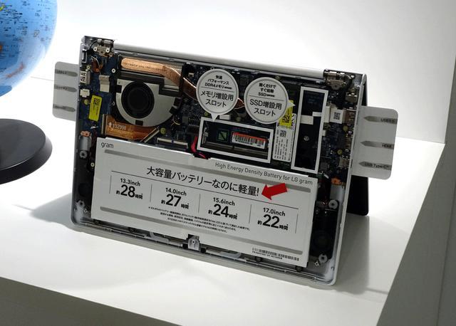 画像: 内蔵バッテリーはカーボンナノファイバーを使うことで、72Whの容量を実現。17インチモデルでは最長22時間の使用が可能。購入後にメモリー、SSD容量のアップ(カスタマイズ)も可能