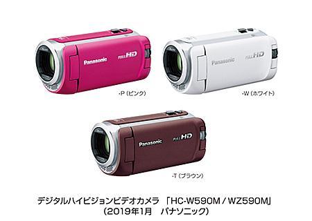 画像: デジタルハイビジョンビデオカメラ HC-W590M/WZ590Mを発売   プレスリリース   Panasonic Newsroom Japan