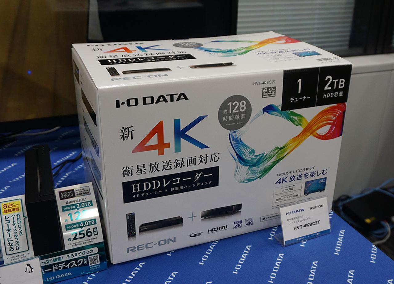 画像: 4Kチューナーと録画用HDDをセットにした「HVT-4KBC2T」
