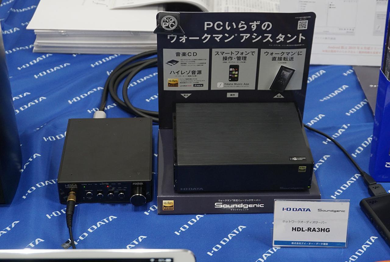 画像: 人気のネットワークオーディオサーバー「HDL-RA3HG」も展示