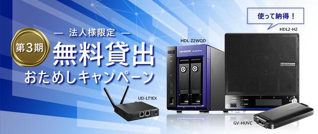 画像: アイ・オー・データ機器 スマホ・TV・PC周辺機器総合メーカー IODATA