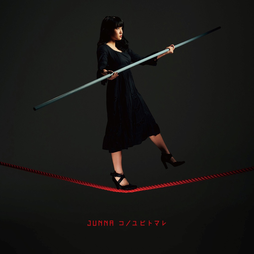 画像: コノユビトマレ / JUNNA