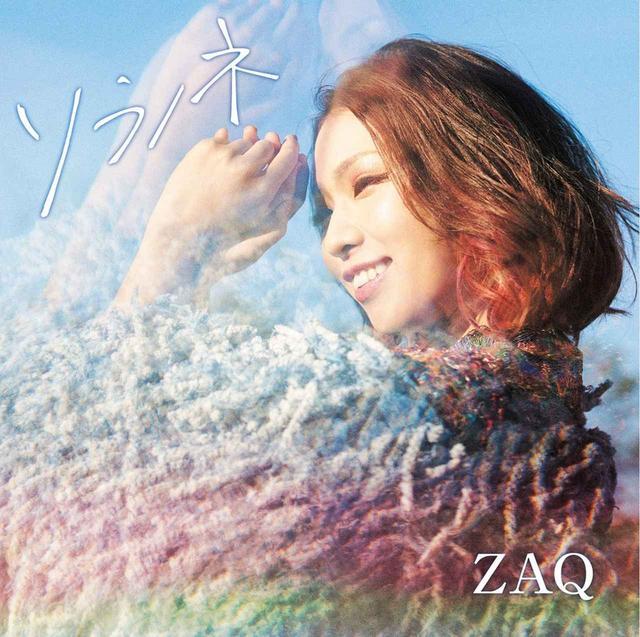 画像: ソラノネ / ZAQ
