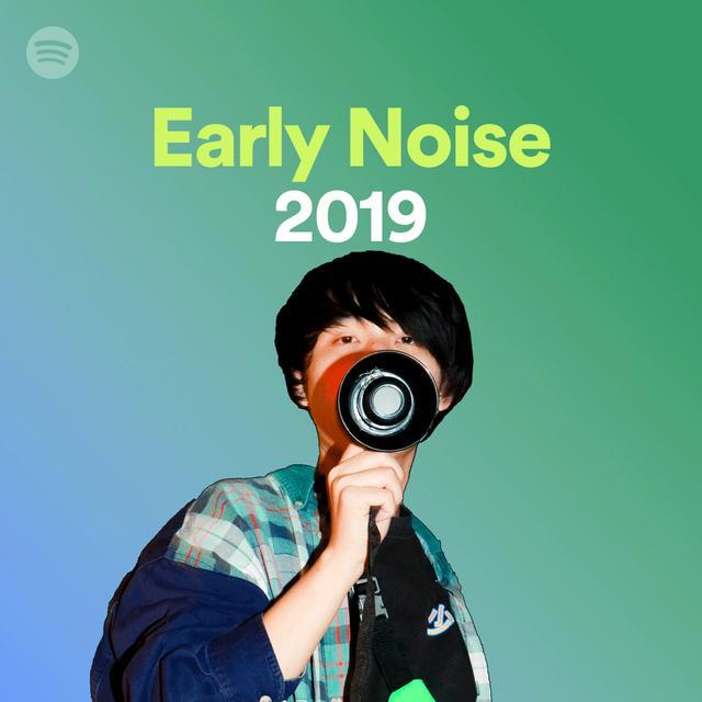 画像3: Spotifyがレコメンドする「Early Noise 2019」の新人アーティスト10組を公開! 本日よりプレイリストの配信も開始