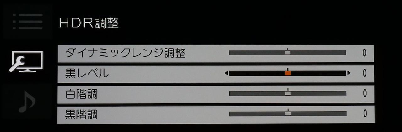 画像: ▲UHDブルーレイ再生時に重宝する「HDR調整」機能も抜かりなく搭載されており、SDR表示製品との組合せで使える「輝度調節」機能なども用意。さらに字幕の輝度も調整できる点なども含めて、ディスク再生時の調整機能は充分に用意されていると言えるだろう