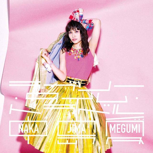 画像: 10TH ANNIVERSARY COVER MINI ALBUM ラブリー・タイム・トラベル / 中島 愛
