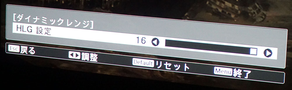 画像: 「ダイナミックレンジ」調整メニューから16段階の切り替えが可能。写真はHLG信号を再生しているときのもの