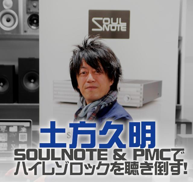 画像: 【audiounion DAY vol.7】 土方久明 SOULNOTE&PMCでハイレゾロックを聴き倒す!洋楽編 | オーディオユニオン