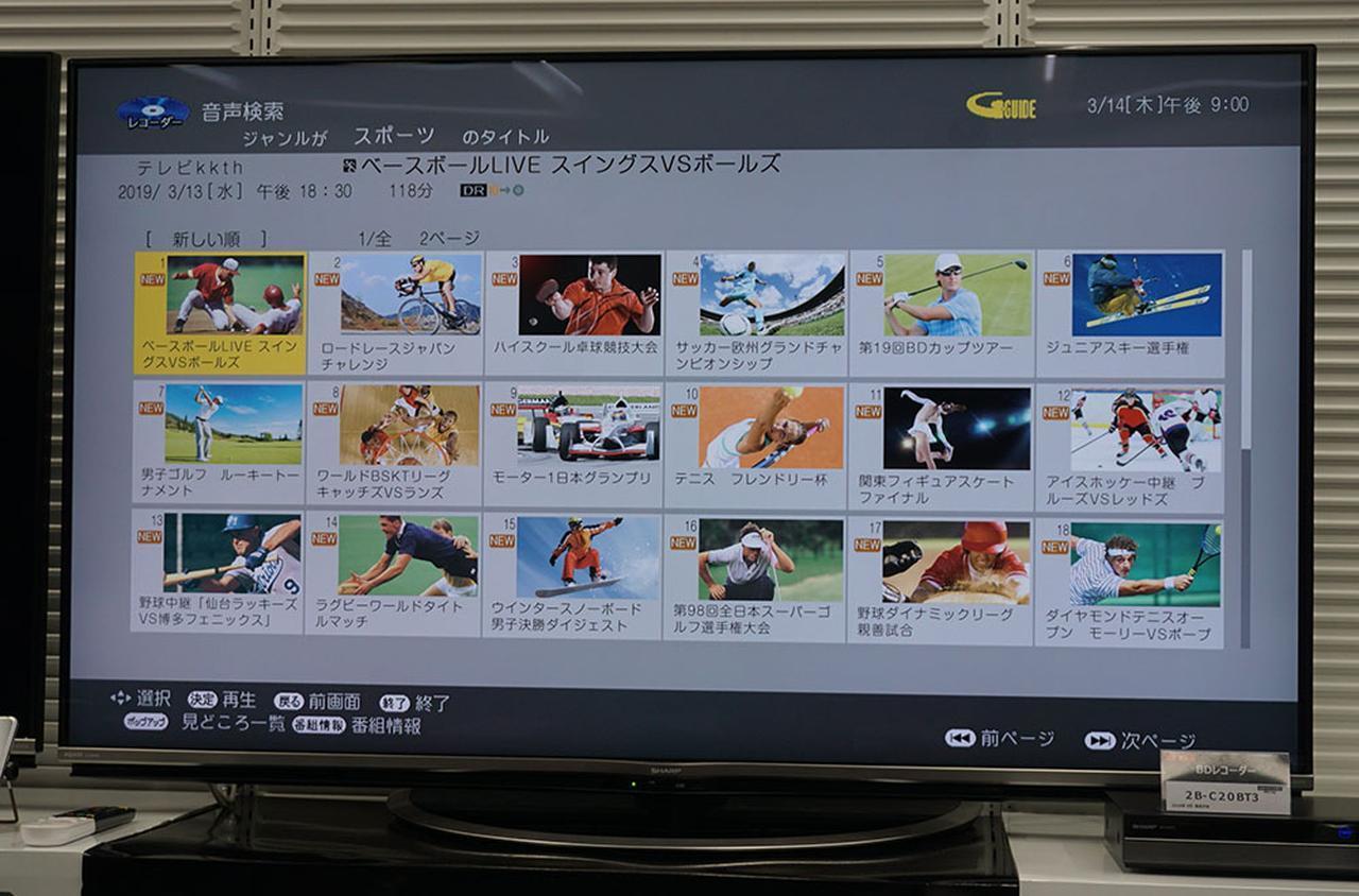 画像: ジャンル検索で「スポーツ」を探した結果