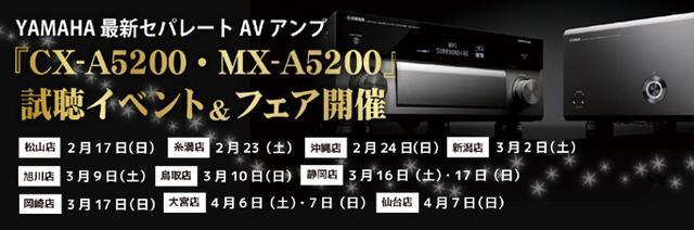 画像2: アバック、ヤマハ最新セパレート型AVセンター「CX-5200」+「MX-A5200」試聴イベント・フェア開催。
