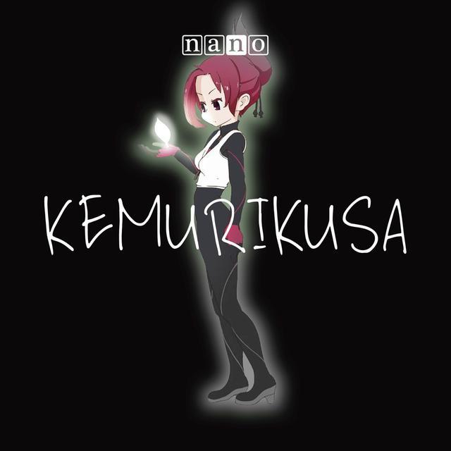 画像: KEMURIKUSA / ナノ