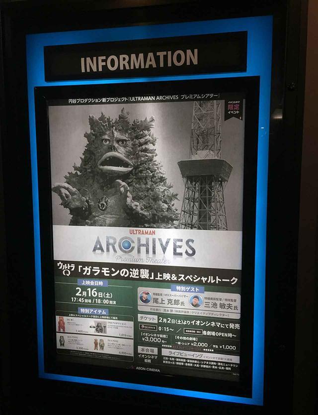 画像1: 円谷プロが『ウルトラQ ガラモンの逆襲』上映&トークイベントを開催。スクリーンで観る作品の完成度の高さに、改めて感動