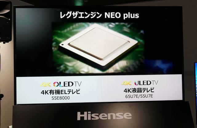 画像1: ハイセンスジャパン、有機ELテレビのフラッグシップモデル「55E8000」を4月に投入し、「国内シェア10%を狙う」と宣言。価格は23万円!