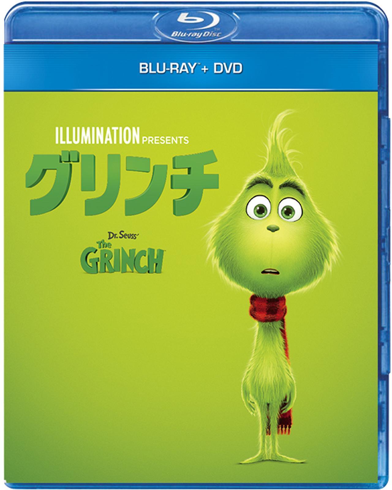 画像2: 『ミニオンズ』『ペット』『SING/シング』のイルミネーション最新作『グリンチ』のブルーレイ&DVDが4月24日に発売決定! 日本初公開の短編2本も収録!