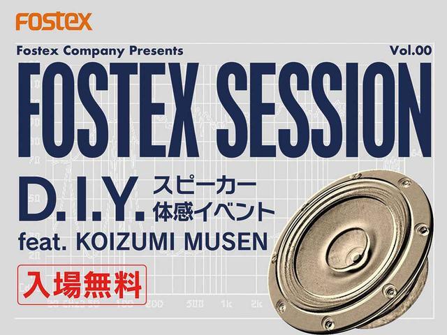 画像: 手作りスピーカーにじっくり触れる「FOSTEX SESSION」が始動! 今週末23日(土)に秋葉原TRAPで開催決定