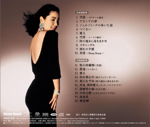 画像: 好評発売中!テレサ・テン初のフラット・トランスファーSACD/CD誕生。全曲アナログ・マスターテープからダイレクトにDSD 2.8MHz化。