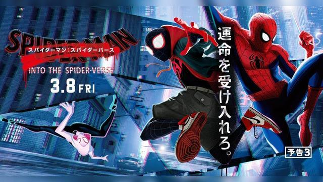 画像: 映画『スパイダーマン:スパイダーバース』予告3(3/1〜3/3 IMAX先行上映、3/8全国公開) www.youtube.com