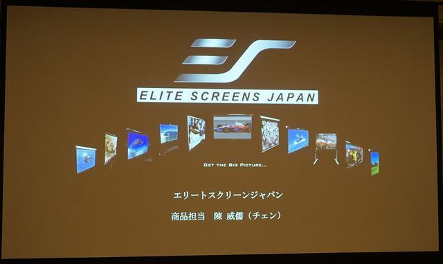 画像: 発表会では、エリートスクリーンの製品と組み合わせてデモが行なわれていた