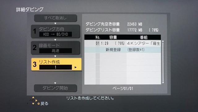 画像: SCZ2060の詳細ダビングメニューでは、ダビングしたい番組の容量(ダビングリスト容量)が表示される。ちなみにこの時の単位はMB=メガバイトです