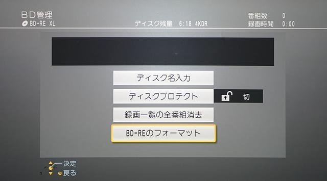 画像: 三層式BD-RE XLのブランクディスクを入れた状態。このメニューからフォーマットした方が、ディスクの容量が多くなるようです
