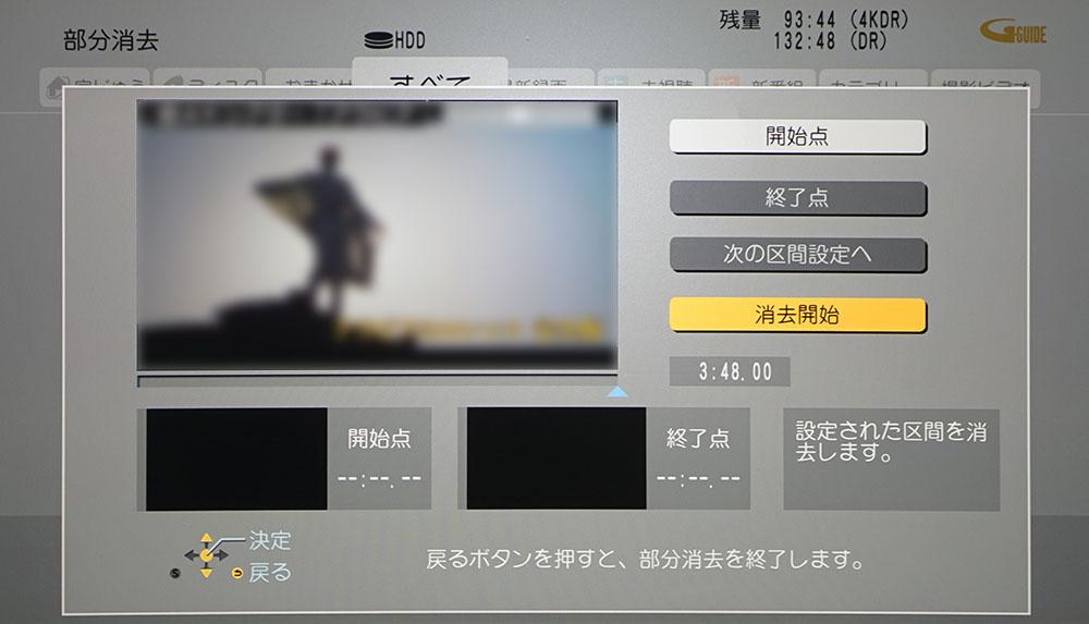 画像: DMR-SCZ2060の編集画面。2K用ディーガと同じ操作で4K番組の部分削除等もできる